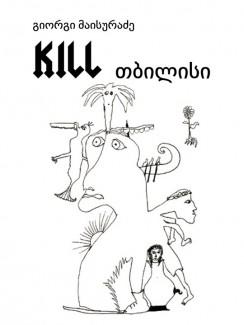 Kill თბილისი - გიორგი მაისურაძე