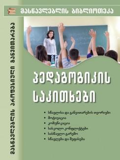 პედაგოგიკის საკითხები - მასწავლებლის ბიბლიოთეკა