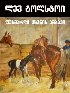 ფეხმარდი ცხენის ამბავი - ლევ ტოლსტოი