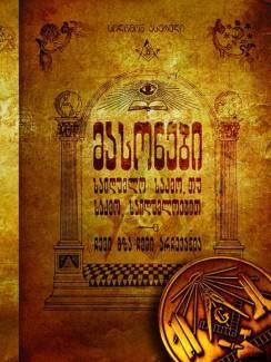 მასონები – საიდუმლო საძმო თუ საძმო საიდუმლოებით - სოლომონ ასურელი