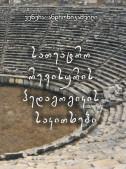 სათეატრო რეჟისურის პედაგოგიკის საკითხები