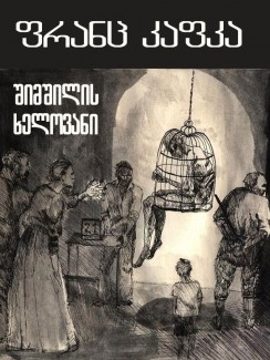 შიმშილის ხელოვანი - ფრანც კაფკა