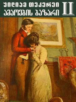 ამაოების ბაზარი (წიგნი II) - უილიამ თეკერეი