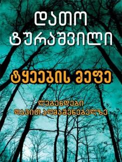ტყეების მეფე (ლეგენდები დავით აღმაშენებელზე) - დათო ტურაშვილი