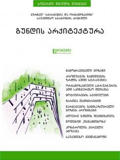 გუნდის არქიტექტურა - სინერჯი ჯგუფი