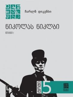 ნიკოლას ნიკლბი (წიგნი I) - ჩარლზ დიკენსი
