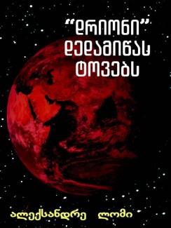 დრიონი ტოვებს დედამიწას - ალექსანდრე ლომი