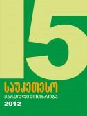 15 საუკეთესო ქართული მოთხრობა 2012