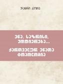 ენა, საზრისი, ყოფიერება... ქართველურ ენათა ტოპოლოგია