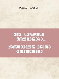 ენა, საზრისი, ყოფიერება... ქართველურ ენათა ტოპოლოგია - ჯანრი კაშია