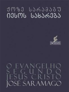 იესოს სახარება - ჟოზე სარამაგუ