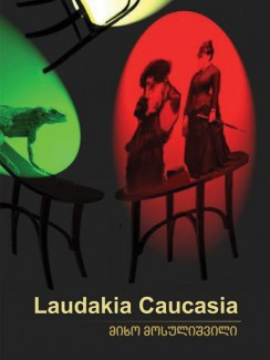 Laudakia Caucasia - მიხო მოსულიშვილი