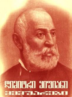 მემუარები - დიმიტრი ყიფიანი
