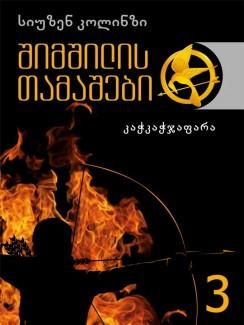 შიმშილის თამაშები (წიგნი III) - სიუზენ კოლინზი