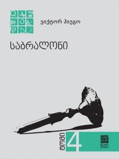 საბრალონი (პირველი წიგნი) - ვიქტორ ჰიუგო