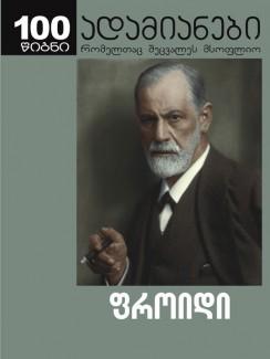 ზიგმუნდ ფროიდი - პოლ ფერისი