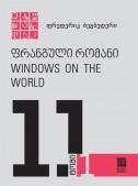 ფრანგული რომანი. Windows on the world