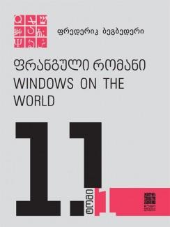 ფრანგული რომანი. Windows on the world - ფრედერიკ ბეგბედერი