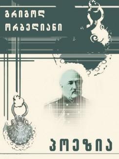 პოეზია - გრიგოლ ორბელიანი