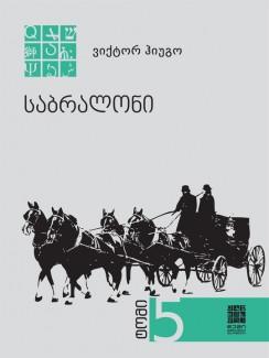 საბრალონი (მეორე წიგნი) - ვიქტორ ჰიუგო