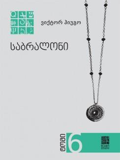 საბრალონი (მესამე წიგნი) - ვიქტორ ჰიუგო