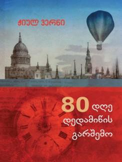80 დღე დედამიწის გარშემო - ჟიულ ვერნი