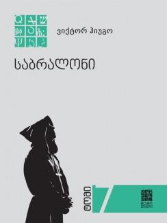 საბრალონი (მეოთხე წიგნი) - ვიქტორ ჰიუგო