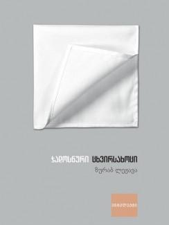 ჯადოსნური ცხვირსახოცი - ზურაბ ლეჟავა