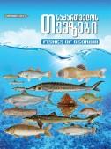 საქართველოს თევზები
