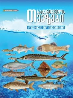 საქართველოს თევზები - კრებული