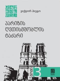 პარიზის ღვთისმშობლის ტაძარი (მეორე წიგნი) - ვიქტორ ჰიუგო