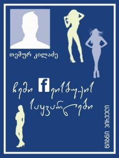 ჩემი fეისბუქის საყვარლები - თემურ კილაძე