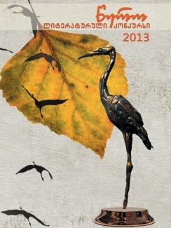 ლიტერატურული კონკურსი – წერო 2013 - კრებული