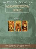 საქართველოს იმედი (XXXVII). წმინდა არსენ იყალთოელი, წმინდა არსენ დიდი, წმინდა ანთიმოზ ივერიელი
