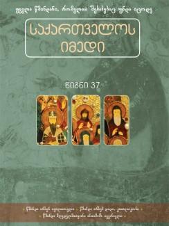 საქართველოს იმედი (XXXVII). წმინდა არსენ იყალთოელი, წმინდა არსენ დიდი, წმინდა ანთიმოზ ივერიელი - კრებული