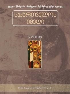 საქართველოს იმედი (XXXVIII). წმინდა მეფე დავით აღმაშენებელი (ნაწილი I) - კრებული