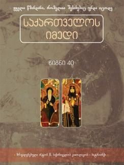 საქართველოს იმედი (XL). წმინდა პატრიარქი ანტონ II და წმინდა ილარიონ ქართველი - საკვირველმოქმედი - კრებული