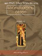 საქართველოს იმედი (XLII). წმინდა თამარ მეფე (ნაწილი II) - კრებული