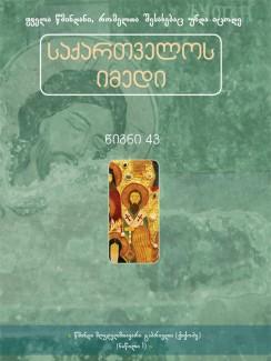 საქართველოს იმედი (XLIII). წმინდა მღვდელმთავარი გაბრიელ ქიქოძე (ნაწილი I) - კრებული