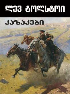 კაზაკები - ლევ ტოლსტოი
