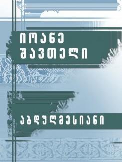 აბდულმესიანი - იოანე შავთელი