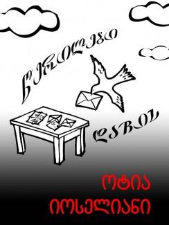 წერილები დაჩის - ოტია იოსელიანი
