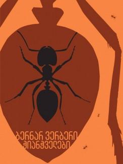 ჭიანჭველები - ბერნარ ვერბერი