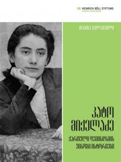 ქართული ფემინიზმის უცნობი ისტორიები - კატო მიქელაძე