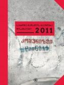 საბჭოთა წარსულის გააზრება – დისკუსიები 2011