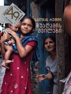 შუაღამის შვილები - სალმან რუშდი