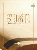 ლიტერატურული კონკურსი – წერო 2006
