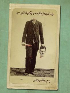 გამჭვირვალე - ალექსანდრე ლორთქიფანიძე
