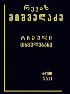 რჩეული თხზულებანი (ტომი XXII) - რევაზ მიშველაძე