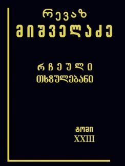 რჩეული თხზულებანი (ტომი XXIII) - რევაზ მიშველაძე